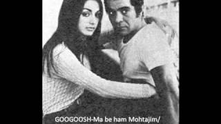 GOOGOOSH-Ma Be Ham Mohtajim + Lyricsگوگوش و بهروز