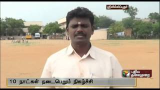 Puppetry Takes New Avatar In A 10 Days Event Near Virudhunagar spl video news 11-12-2013