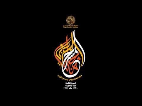 إعلان العروض التي تأهلت للمشاركة في الدورة الثامنة من مهرجان المسرح العربي -الكويت-2016