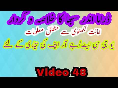 Urdu Adab|Darama Indra Sabha Ka Khulasa Wa Kirdar Vid. 58 By Teach Yourself|teachyourself