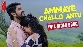 Video Ammaye Challo Antu Full Video Song | Naga Shaurya | Rashmika Mandanna | Mahati Swara Sagar MP3, 3GP, MP4, WEBM, AVI, FLV Juli 2018