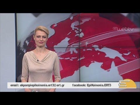 Τίτλοι Ειδήσεων ΕΡΤ3 10.00 | 15/02/2019 | ΕΡΤ