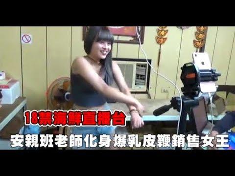 34E豪乳妹搖臀甩皮鞭 搖身SM女王直播賣海鮮 ...