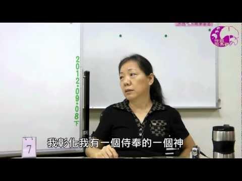 我會通靈(中)-伶姬因果觀座談會實況錄影 (00223)