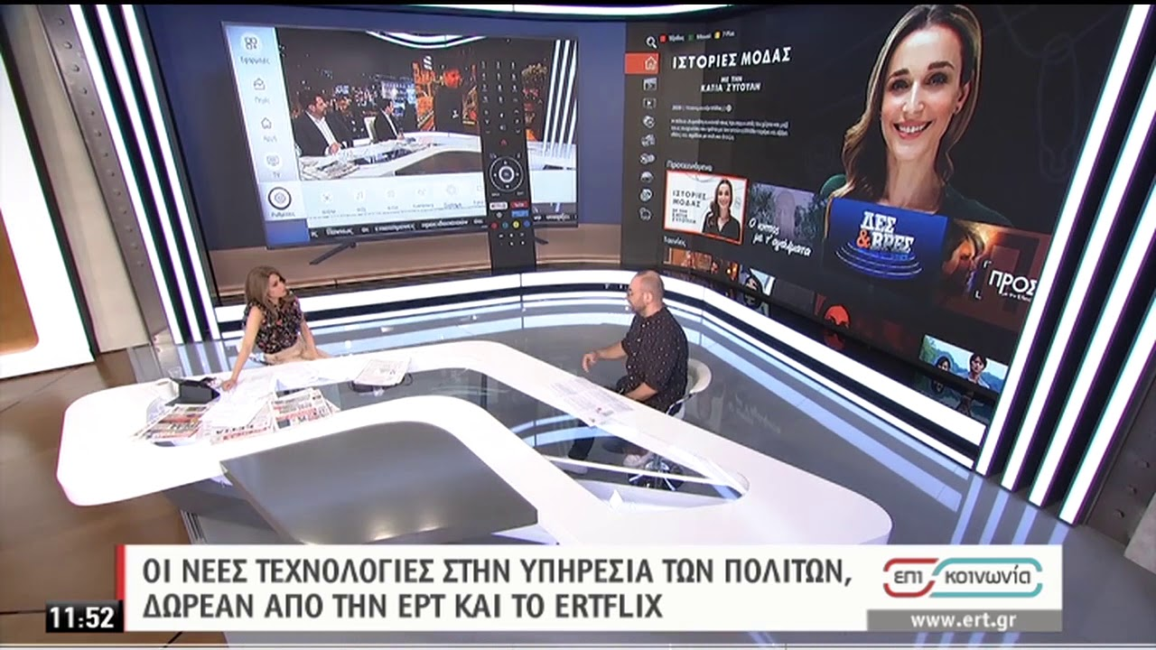 Οι νέες τεχνολογίες στην υπηρεσία των πολιτών δωρεάν από την ΕΡΤ και το ERTFLIX   16/06/2020   ΕΡΤ