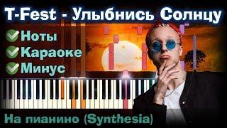 T-Fest - Улыбнись Солнцу | На пианино | Synthesia разбор| Как играть?| Instrumental + Караоке + Ноты
