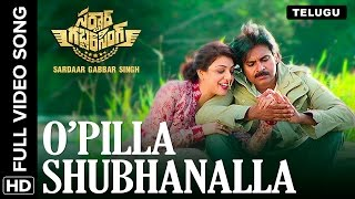 O Pilla Subhanallah Song Lyrics - Sardaar Gabbar Singh