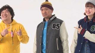 松本人志、岡崎体育、emma出演、必死に笑いをこらえる! /タウンワークCMメイキング