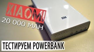 Большой PowerBank Xiaomi 20000Mah. Обзор и тест