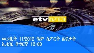 መጋቢት 07/2012 ዓ/ም ስፖርት ዜናታት ኢቲቪ ትግርኛ 12፡00 |etv