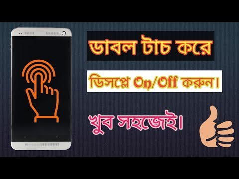 Best Android apps double tap to screen on/off. Bangla tutorial video.