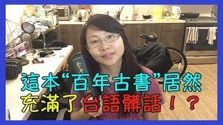 Hello大家好,我是Lisa上次我有跟大家介紹了這本「臺灣俚諺語集覽」還沒看的朋友可以看完這個之後過去看看喔!那這次呢,我要來跟大家介紹另外一本書!就是這本「臺灣風俗誌」。這一樣是由日本人編寫的,這個是大正10年的時候出版的,也就是民國10年的時候。一樣也是有100多年了。「臺灣俚諺語集覽」呢,是紀錄了一些台灣的俚諺語。而這本「臺灣風俗誌」呢,是紀錄了一些台灣的風俗文化之類的東西。像是它有什麼「生產」,「儀式」, 「食物」等等的東西。這裡面有一個很有趣的章節,叫做「惡口」就是髒話啦!日本人居然紀錄了台灣的彰化。不是這個彰化啦!裡面寫滿了我們台灣的台語髒話,但由於我這是闔家觀賞的優質頻道,所以我在這邊就自行消音的唸一下。(唸髒話中。。。)好啦,想看的話,可以按一下暫停自行欣賞一下(笑)我發現啊,為什麼裡面記錄的髒話都是罵女生的呀?什麼「老母」啊,什麼 「娘」啊,「小妹」啊「大姊」的啊。為什麼就沒有人說什麼「老爸」啊,什麼「阿兄」的啊?哼,真的是好奇怪喔!那除了髒話之外,它還有記錄猜謎喔!我在這邊唸一個給大家猜一下。看看大家猜不猜的到。「突落硬硬曲曲,拔起來軟軟皺皺。」就是說,「插進去時硬硬的彎彎的,拔起來軟軟的皺皺的。」哼,怎麼聽起來有點色色的啊?大家知道是什麼嗎?我給大家5秒給大家猜一下,5、4、3、2、1。答案是這個「襪子」,你看,穿進去的時候是不是硬硬的彎彎的,脫掉的時候就軟軟的皺皺的啦。大家猜對了嗎?不是什麼色情的東西喔!想歪的自己去面壁(笑)好,這邊呢,還有介紹台灣的食物。這裡有「番薯簽」大家有吃嗎?我是沒有啦!不過在電視上有看過。(唸食物中。。。)「粽」對了,快端午節了,大家都要吃肉粽喔~~~我也要吃~~(繼續唸食物中。。。)厚,越念越餓,好想吃喔,沒關係我就要回去了、沒關係我就要回去了。喔!這裡有一個「梅仔餅」耶!我這裡剛好有「梅仔餅」耶!這是我的最愛。-----------------------------【6 Yingwei快樂腦學校/獲得快樂的秘密】:https://goo.gl/pGfTmM【揭開YouTube賺錢的秘密】:http://goo.gl/MlulFC追蹤Lisa:♥︎ WaWa TV Facebook:https://www.facebook.com/WaWaTV888/♥︎ Instagram:https://www.instagram.com/wawa_tv/♥︎ 聯絡方式: wawatv888@gmail.com-----------------------------WaWa TV 其他的影片:恋/星野源 TBS系火曜ドラマ「逃げるは恥だが役に立つ」主題歌(Piano/Flute Covered by Lisa) |日劇 「逃避雖可恥但有用」電視主題曲「恋」星野源 +Kakki舞!!:https://youtu.be/KhzHbvKaRMw『PPAP』日本最新流行洗腦歌!(Pen Pineapple Apple Pen/ペンパイナッポーアッポーペンやってみた/筆鳳梨蘋果筆):https://youtu.be/63f0VRMsYM4台灣人的中文發音真的不標準嗎?:https://youtu.be/NrkubbFeu3M[台語教學] 13種水果的台語單詞 Part 2:https://youtu.be/qdNUbrz8XuM[台語教學] 12種水果的台語單詞 Part 1:https://youtu.be/kAg2HjoF2fU台語數字的兩種唸法| Two different way to say number in Taiwanese:https://youtu.be/FzuR91Z3xsI康康舞曲+大腿舞:挑戰單手玩鋼琴塊2(別踩白塊兒2)|Piano Tiles 2 Don't Tap The White Tile 2 play with one hand: https://youtu.be/Q9EEnQ5lhC0-----------------------------❤️Lisa愛看 YouTuber❤️6 Yingwei TV / 快樂姊Ryuuu TV / 學日文看日本 Sanyuan_JAPAN 三原慧悟阿兜仔不教美語kobasolo蔡阿嘎TGOP (This Group Of People)這群人馬叔叔 UNCLE MAStopkiddinstudio頑GAMEAlanChannel / 阿倫頻道ShenLimTV噪咖EBCbuzz미라 Mira's GardenMumu MusicTVMaoMao TV魚乾靠杯星球 fun planet阿滴英文... and more!-----------------------------