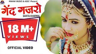 Video सरिता खारवाल न्यू विवाह गीत '''गेंद गजरो'''' 2019  !! Sarita kharwal !! MP3, 3GP, MP4, WEBM, AVI, FLV September 2019