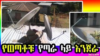 የወጣቶቹ የጣራ ላይ እንጀራ - Satellite dish installation worker - DW