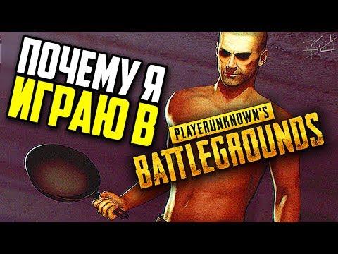 Почему я играю в Battlegrounds