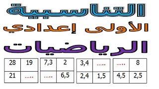 الرياضيات الأولى إعدادي - التناسبية تمرين 39