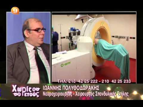 νευροχειρουργός - Ο Νευροχειρουργός στο Χαλάνδρι είναι συνεργάτης γιατρός του doctoranytime.gr και μπορείτε να κλείσετε online ραντεβού χωρίς χρέωση στο παρακάτω...