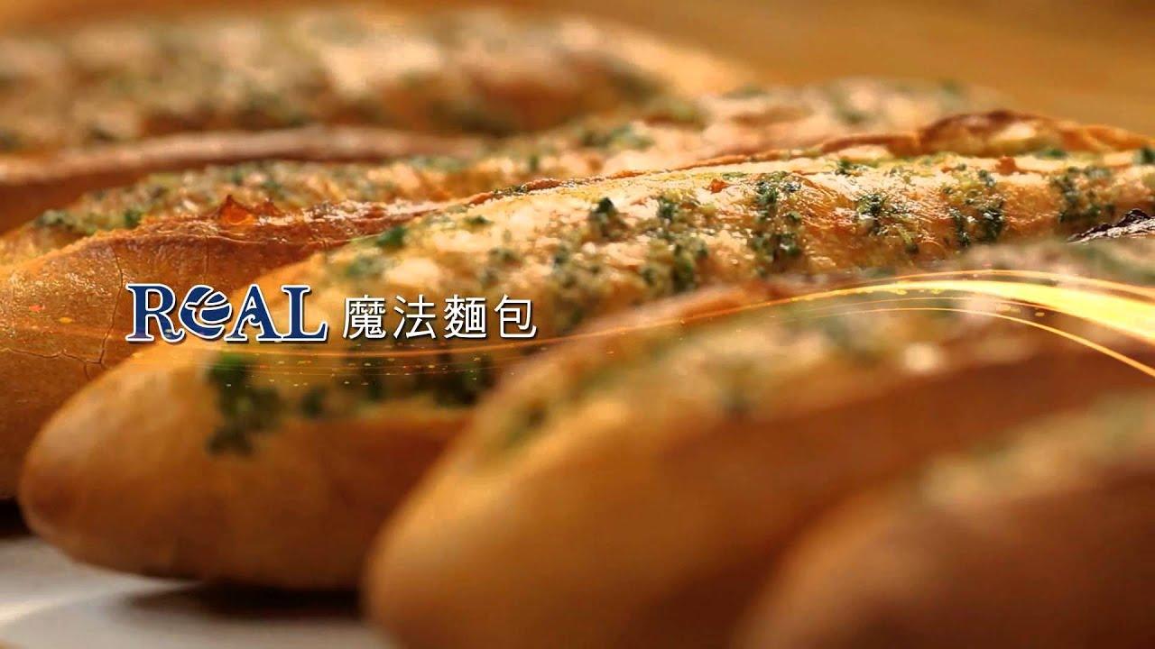 2014【 REAL 臻.烘焙坊】活動促銷CF