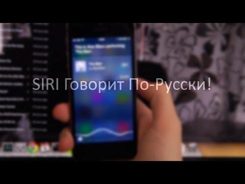 Как сделать свою сири - Val-spb.ru