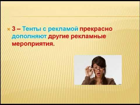 Тент с рекламой - мобильный билборд