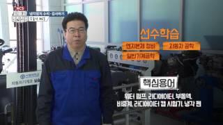 #5 [NCS직무특강] 자동차엔진정비 5편 냉각장치 수리,검사하기