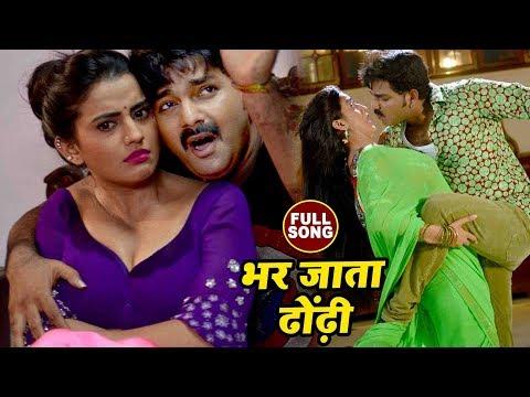 Video Pawan Singh (2018) का सबसे हिट गाना - Akshara Singh - Bhar Jata Dhodi - Pawan Raja - Bhojpuri Songs download in MP3, 3GP, MP4, WEBM, AVI, FLV January 2017