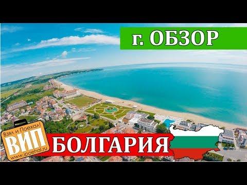 Город Обзор, Болгария. Пляжи, море, жилье, история и достопримечательности курорта онлайн видео