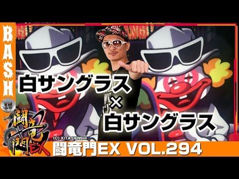 【ファンキー】【B-MAX】チェリ男 闘竜門EX vol.294《セブンズ》 [BASHtv][パチスロ][スロット]