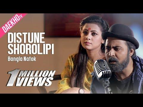 Distune Shorolipi | Azmeri Asha | Arfan Nisho | Bangla Natok