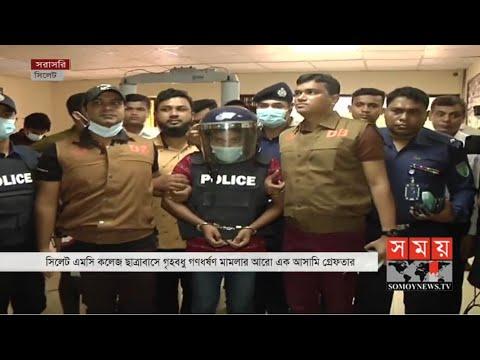 এইমাত্র পুলিশ সুপারের কার্যালয়ে আনা হলো মাসুমকে! | Sylhet MC College | Somoy TV