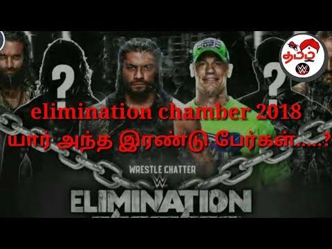 elimination chamber 2018 யார் அந்த இரண்டு பேர்கள்.....?