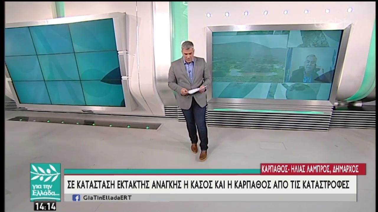 Ο Δήμαρχος Καρπάθου στον Σπύρο Χαριτατο για την κατάσταση εκτάκτου ανάγκης στο νησί | 01/04/19 | ΕΡΤ