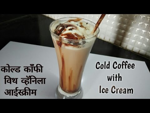 Cold Coffee Recipe - Cold Coffee With Ice Cream - Homemade Cold Coffee