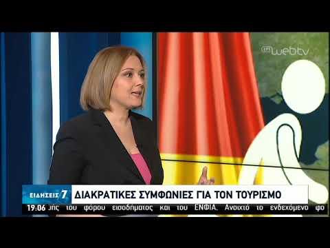 Διακρατικές συμφωνίες για τον τουρισμό | 13/05/2020 | ΕΡΤ