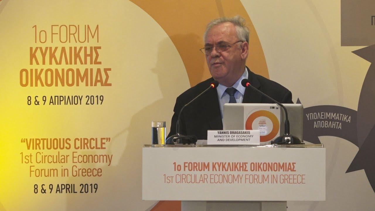 Νέα εργαλεία και Ταμεία θα ενεργοποιηθούν για την κυκλική οικονομία