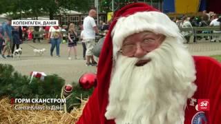 Півтори сотні казкових Санта-Клаусів з усього світу з'їхалися на ювілейний конгрес у Данію.Читати на сайті: http://24tv.ua/n845348