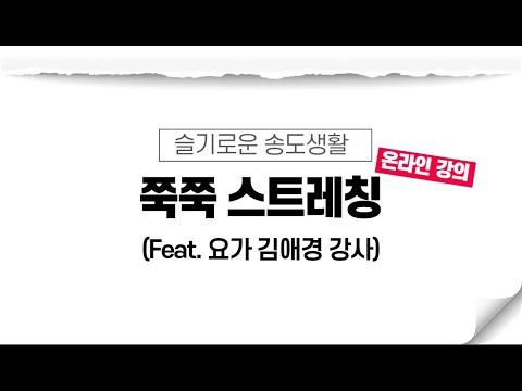 [슬기로운 송도생활](요가) 쭉쭉 스트레칭 ①
