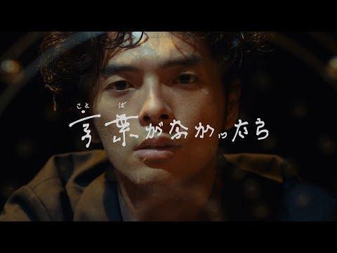 ", title : 'MONO NO AWARE ""言葉がなかったら"" (Official Music Video)'"