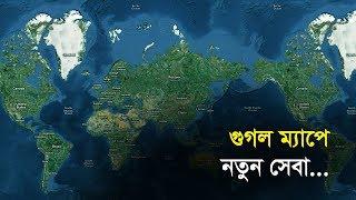 গুগল ম্যাপে নতুন সেবা | Bangla Business News | Business Report 2019