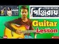 Easy Guitar Chords/Lessons/Tutorial/Guitar Cover