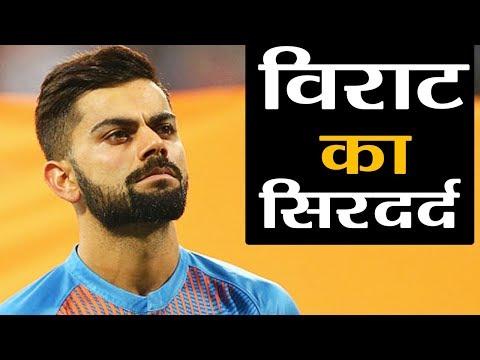 Video India vs England 3rd ODI: Virat Kohli Team India's Biggest problem ahead of 3rd ODI । वनइंडिया हिंदी download in MP3, 3GP, MP4, WEBM, AVI, FLV January 2017