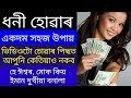 Download Lagu ধনী হোৱাৰ সহজ উপায় | How To Become Rich And Successful - Technical Asom Video Mp3 Free