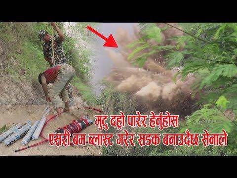 (यसरी बम ब्लास्ट गरेर सडक बनाउदै छ सेनाले || Bomb Blast By Nepal Army at Kaligandaki Corridor - Duration: 10 minutes.)