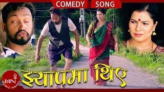 Comedy Song Jhyap Ma Thiye - Parbati Karki & Santosh Pariyar