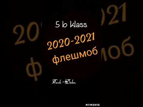 Флешмоб 2020-2021 шкарный трек