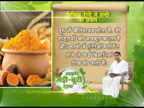 Use of turmeric in various diseases