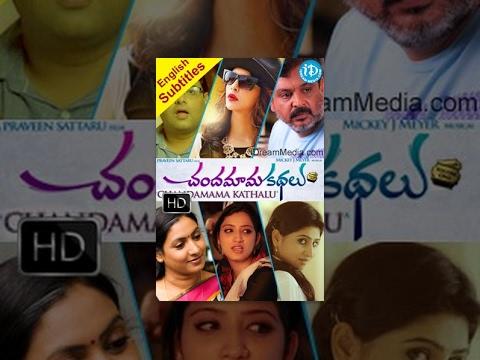 Chandamama Kathalu (2014) || Telugu Full Movie || Lakshmi Manchu - Aamani - Naresh - Krishnudu