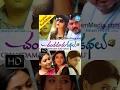 Chandamama Kathalu Telugu Full Movie || Lakshmi Manchu, Aamani || Praveen Sattaru || Mickey J Meyer