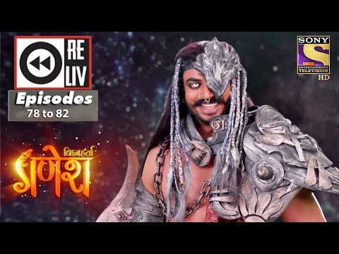 Weekly Reliv | Vighnaharta Ganesha | 11th Dec To 15th Dec 2017 | Episode 78 To 82