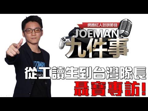 【Joeman九件事】從工讀生到台灣隊長 聶寶專訪